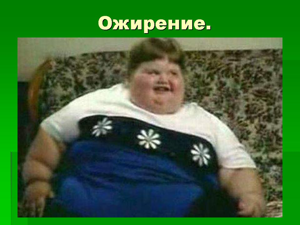 Пусть говорят как жила самая толстая женщина в мире